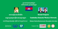 Cambodia: Second Congress of Cambodia Domestic Workers Network
