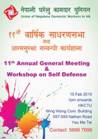 Hong Kong: Union of Nepalese Domestic Workers (UNDW), Annual General Meeting 2015