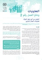 COOPERATIVES AND THE WORLD OF WORK No. 2 - Cooperating out of isolation: Domestic workers' cooperative (Arabic)