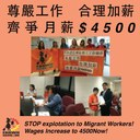 Hong Kong: Domestic workers' groups demand for wage increase