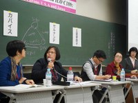 "Japan: International Symposium on ""Migrant/Domestic Workers' Rights and ILO 189: Case Studies from Asia, Europe, USA and Japan"""