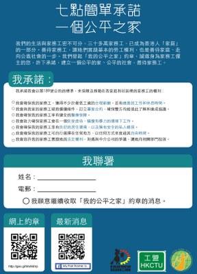 CHI pledge HK back